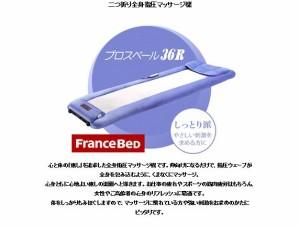 ★限定特価!フランスベッド 二つ折全身指圧マッサージ機 プロスペール36R