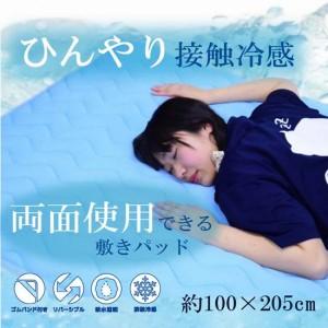 ★限定特価2017SS!冷感&パイル 両面使用できる敷パット