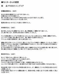 ピュアフィット・スイングコアPF6000