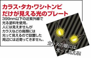 【カラス撃退・忌避プレート】カラスこないDE!大サイズ5枚入り