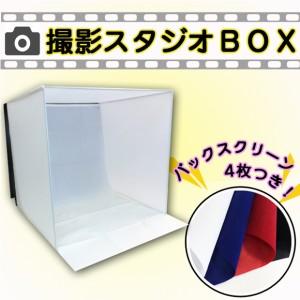 写真撮影テントブース 撮影スタジオBOX 簡単組み立て 背景4色付き
