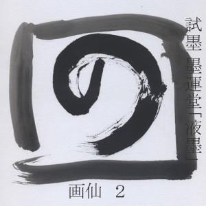 607721b 短冊 広幅 画仙2 0254 【まとめ買い50枚入り】