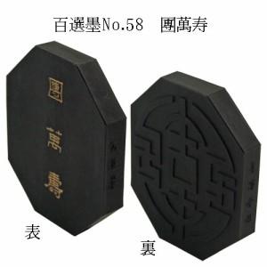 09257 墨運堂 百選墨No.58 團萬寿 7.0丁型