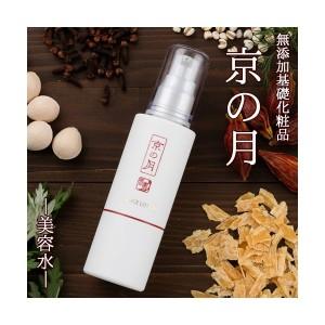 京の月 美容水 MOON BEAUTY 100ml オーガニック 美容液 日本製 無添加 無香料 送料無料