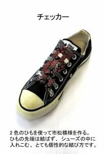 和柄靴ひも 柄多数ちりめん靴紐ロング おしゃれなメンズレディーススニーカーくつひも 洗濯可クツヒモ 日本製シューレース(色13L)