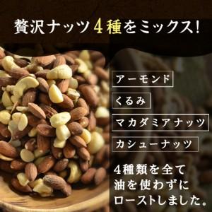 送料無料 無塩・有塩が選べるハッピーミックスナッツ アーモンド くるみ お菓子 ダイエット 米 雑穀 フルーツ