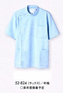 52-822 ケーシー メンズ・半袖  全1色 (看護師 ドクター ナース 介護 メディカル白衣 モンブラン MONTBLANC)