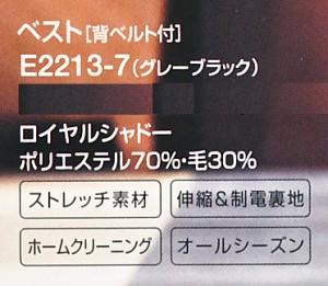 E2213-7 ベスト(背ベルト付) グレーブラック 全1色 (SELECT STAGE 神馬本店 事務服 制服)