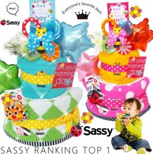 3段サッシーおむつケーキ送料無料 出産祝い  Sassy ★リニューアルいたしました★パンパース 男の子 女の子