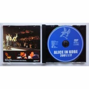 1802 送料無料 (USED品/中古品) アリス/ALICE IN KOBE 2001.1.17 [DVD] 谷村新司 堀内孝雄