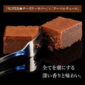 送料無料 選べる2種 SUPERチーズケーキバー約375g 10本入り(イチゴ、ショコラ)ニューヨークチーズケーキ メール便 ポイント消化