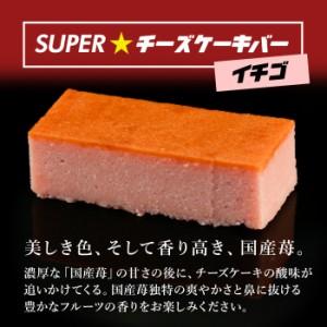 送料無料 チョコレート 選べる2種 SUPERチーズケーキバー約375g 10本入り(イチゴ、ショコラ)メール便 ニューヨークチーズケーキ