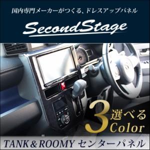 トヨタ タンク ルーミー センターパネル オートエアコン専用 TANK ROOMY インテリアパネル カスタム パーツ