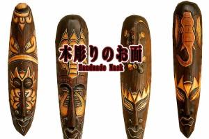 木彫り お面 壁掛け マスク 木製 長さ 50cm ロング C アジアン バリ タイ 雑貨 アジアン インテリア エスニック