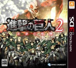 【ドラマ限定特典付き】進撃の巨人2〜未来の座標〜 【新品】 3DS ソフト / 新品 ゲーム