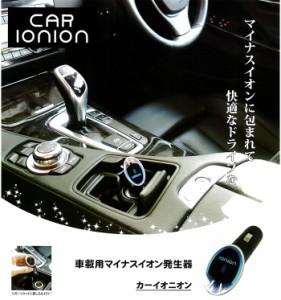 カーイオニオン CAR IONION 車載用 マイナスイオン発生器
