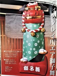 【正月飾り】【ディスプレイ用エアー獅子舞180cm】【送料無料】【代引き不可】予約受付中