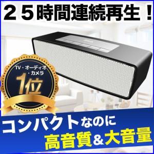 bluetooth スピーカー bluetooth 高音質 iPhone8 25時間連続再生 ブルートゥース スマホ 重低音 ワイヤレススピーカー テレビ iina-style