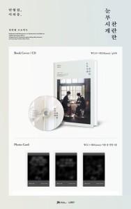 韓国音楽 プロデュース101出身 ヒョンソプ x ウィウン - まぶしくきらめいた (1STシングル/CD+ブックレット100P+フォトカード3種)