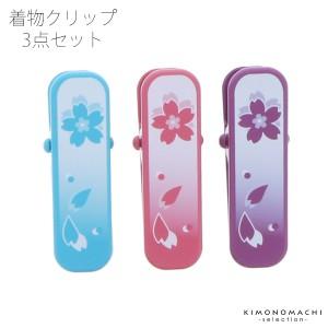 着物クリップ3色セット(大)「桜 ピンク・紫・水色」
