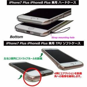 iPhone SE iPhone5s iPhone6s iPhone7 iPhone 8 Plus クリア ケース 保護フィルム付  幸せを呼ぶ HAPPY TREE 【送料無料】