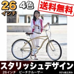 東京都・神奈川県限定販売 【BC26-1】21technology 新作モデル  ビーチクルーザー  26インチ 自転車
