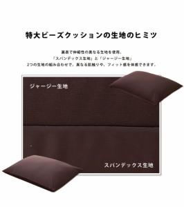 特大 ビーズクッション マイクロビーズクッション DOZE 特大サイズ【送料無料】【日本製】 ビーズソファ ソファー ギフト 国産 洗える