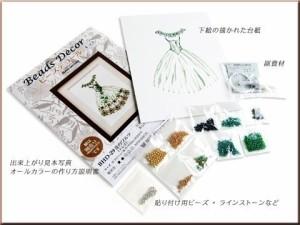 ミユキ ビーズデコールキット 「エカテリーナ (花)」 BHD-046 MIYUKI