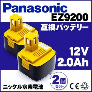 パナソニック工具互換バッテリー Panasonic お得 2個セット(EZ9200-2) 12V 2.0Ah ニッケル水素電池2000mAh