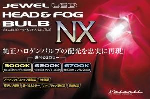 ヴァレンティ LEDヘッド&フォグバルブ HB3 HB4 ジュエル LEDバルブ NXシリーズ 6200K