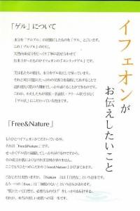 【送料無料】イフェオン エンリッチゲル 180g