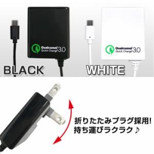 QuickChage3.0 対応 Type-C AC充電器 スマホ タブレット 新PSE規格対応 折りたたみプラグ 【ゆうパケット送料無料】