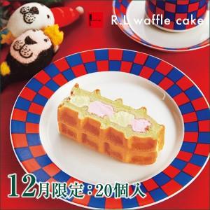 送料込 ワッフルケーキ20個入り /ギフト お菓子 /お歳暮 /クリスマスケーキ