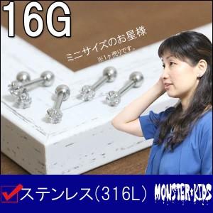 ボディピアス ミニサイズ 星型ジュエル スター バーベル 16G(1.2mm) 6mm BP-BC227  ボディーピアス