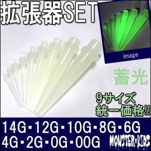 ボディピアス 14G 12G 10G 8G 6G 4G 2G 0G 00G 蓄光 アクリル拡張器 BPEX-22 ボディーピアス 軟骨