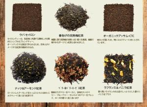 【送料無料】 ≪お試し紅茶15種類15TB入り≫in heartの紅茶から 15日間お試しいただける紅茶セットのご提供です!