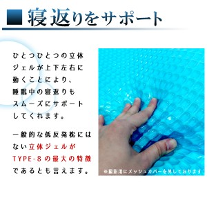 メディカルライフピロー type-8 ジェルピロー  ウレタン メモリージェル