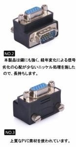 メール便送料無料 L型 VGAオス-VGAメス変換アダプタ Adapter VGA M/F 90°変換コネクタ 小型便利クッズ VGA-VGA(3004_36)