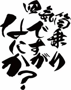 カッティングステッカー 車 バイク カッコイイ カスタム【四気筒乗りですがなにか?(バイク)(2枚1セット) (B)】【メール便】