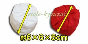 玉入れ球 50球 収納袋付 赤白2色あり