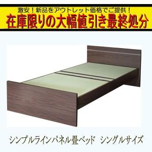 【在庫処分/大幅ディスカウント】送料無料 ラインパネルデザイン畳ベッド シングルサイズ 床面高さ調整可能
