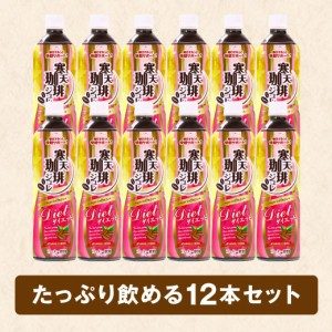 【澤井珈琲】送料無料 寒天珈琲ジュレ 900ml×12本(コーヒー/ゼリー/ペットボトル)※冷凍便同梱不可