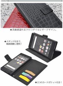 手帳型 Xperia XZ1 SO-01K/SOV36/701SO用 クロコダイル レザーデザインケース シンプル クール エクスペリアXZ1用 スマホカバー
