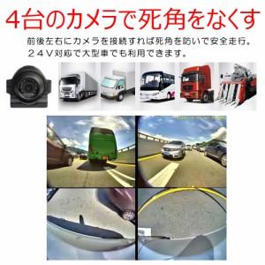 トラック リムジンバス 大型バス 工事 12v 24v 四分割10.1インチオンダッシュモニター バックカメラ フロントカメラ 左右側面カメラ