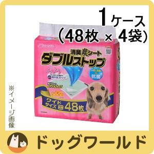 クリーンワン 消臭炭シート ダブルストップ ワイド 1ケース(48枚×4袋) [送料込] [同梱不可]