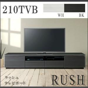 テレビ台 ラッシュ 210 テレビボード TV台 TVボード テレビラック TVラック AVラック AVボード AV収納