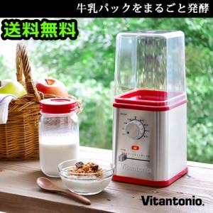 【送料無料】ビタントニオ ヨーグルトメーカー[VYG-10]