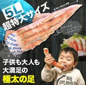 業務用 たらば蟹脚 5肩 5Lサイズ(1kg) 計5kg シュリンクパック カニ