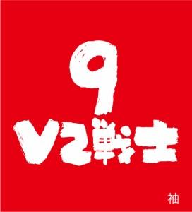 2017カープ優勝記念グッズ。〜V2戦士シリーズ〜 丸 佳浩外野手 「最強軍団!!背番号9」 広島カープtシャツ