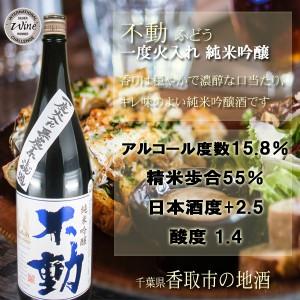 【冬ギフト】不動 一度火入れ「純米大吟醸」「純米吟醸」「特別純米」720ml×3本セット    【辛口 お酒 千葉 飲み比べ】
